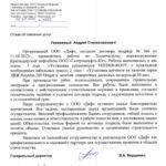 ООО «Газпромнефть-Юг»